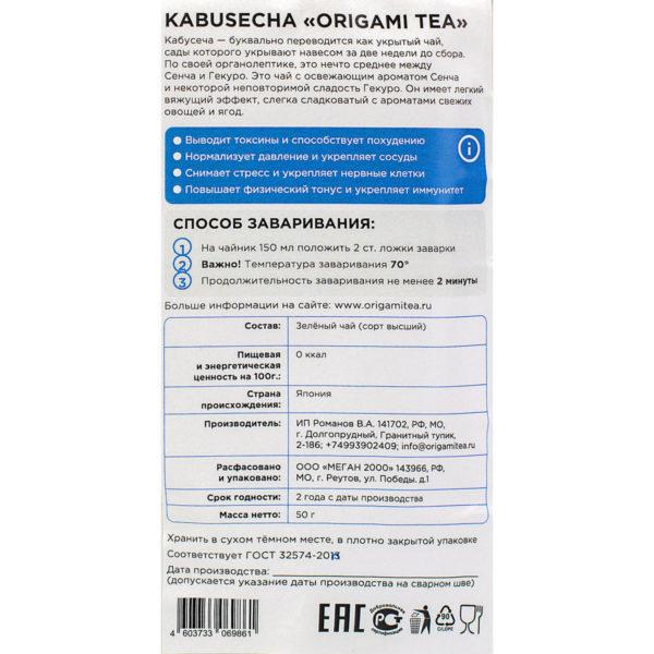 """Кабусеча """"ORIGAMI TEA"""", описание"""