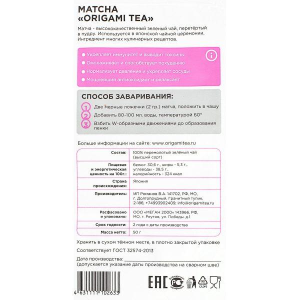 Матча Origami Tea, информация