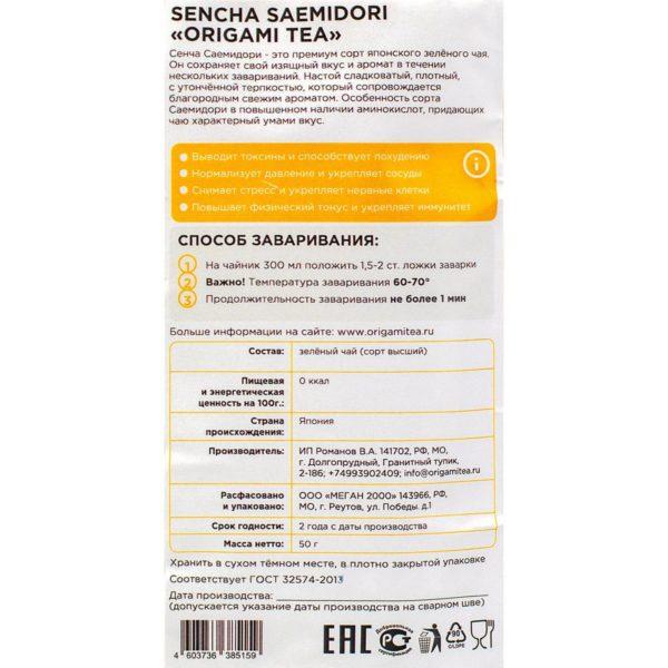 "Сенча Саемидори ""ORIGAMI TEA"", описание"